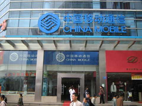 China Mobile Began To Expand
